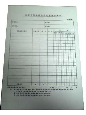 北京市增值税专用发票销货清单(已停产)